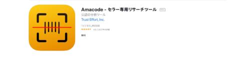 アマコード アプリ